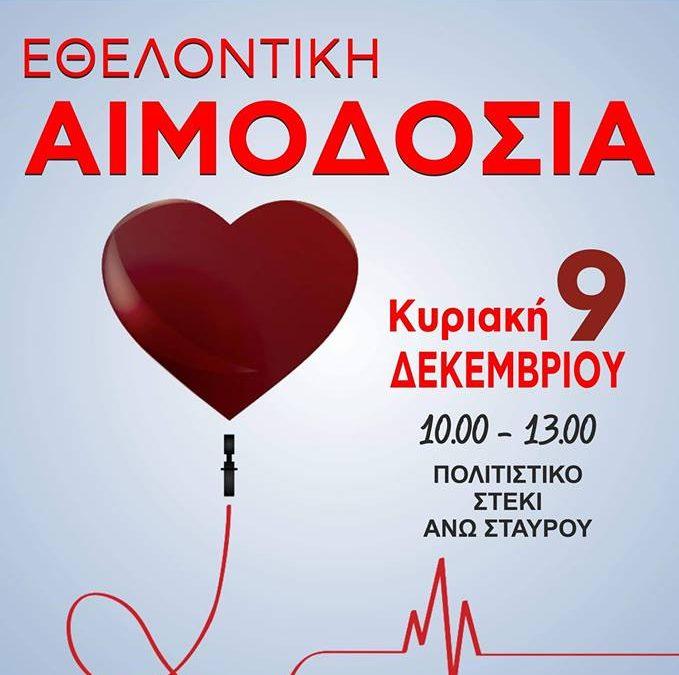 Εθελοντική Αιμοδοσία 2018