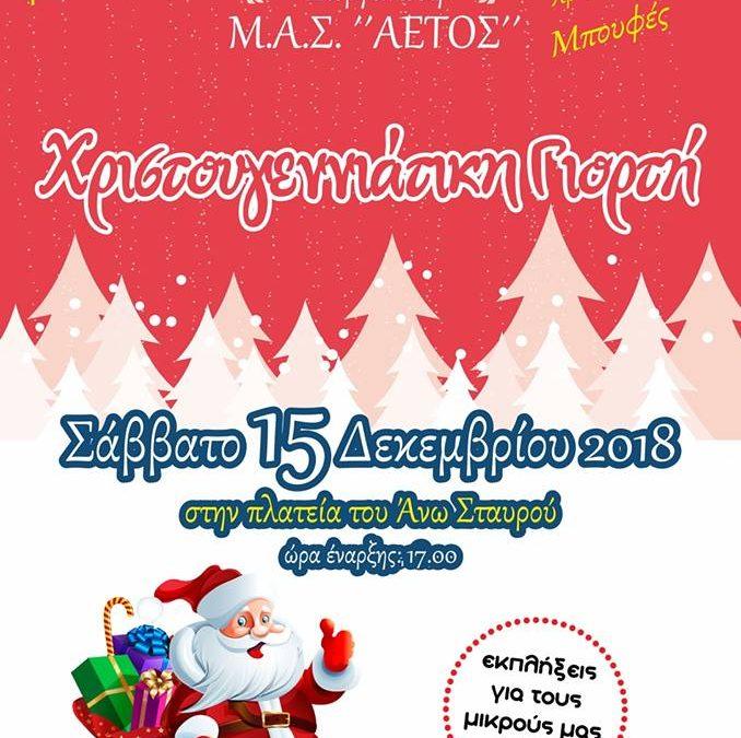 Χριστουγεννιάτικη Γιορτή 2018